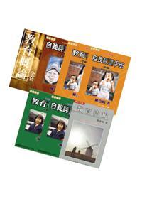 教育概論-上中下(書+自我評量手冊)[增訂6版/2014年2月]