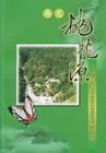再見桃花源-八仙山國家森林遊樂區導覽解說手冊