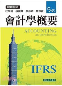 會計學概要習題解答(5e) IFRS[2016年8月]