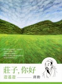 《莊子,你好:逍遙遊》:蔣勳談莊子 (2CD+精美導讀書)