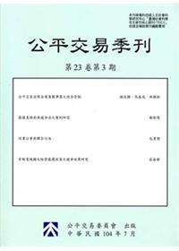 公平交易季刊第23卷第3期(104/07)