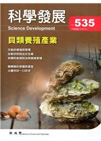 科學發展月刊第535期(106/07)