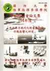 國防大學陸軍指揮參謀學院學術研討會論文集104年度
