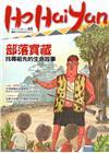 Ho Hai Yan台灣原YOUNG原住民青少年雜誌雙月刊2016.12 NO.65