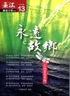 臺江臺語文學季刊-第29期