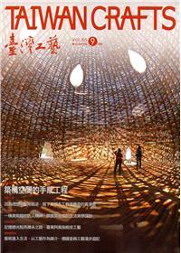 臺灣工藝季刊66期(2017.09月號)