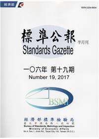 標準公報半月刊106年 第十九期