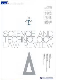 科技法律透析月刊第29卷第12期