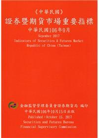 證券暨期貨市場重要指標 106/09