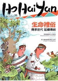 Ho Hai Yan台灣原YOUNG原住民青少年雜誌雙月刊2017.2 NO.66