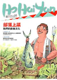 Ho Hai Yan台灣原YOUNG原住民青少年雜誌雙月刊2017.6 NO.68