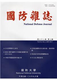 國防雜誌季刊第32卷第3期(2017.09)