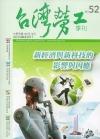 台灣勞工季刊第52期106.12