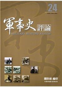 軍事史評論年刊第24期-106.6