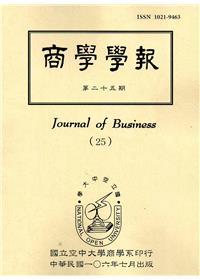 商學學報25