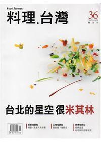 料理.台灣 no.36〈2017.11~12月〉