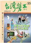台灣勞工季刊第55期107.09