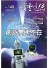 書香遠傳140期(2018/11)雙月刊