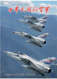 中華民國的空軍第933期