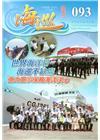 海巡雙月刊93期(107.06)