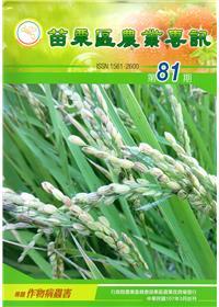 苗栗區農業專訊NO.81