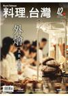 料理.台灣 no.42〈2018.11~12月〉