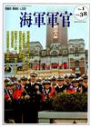 海軍軍官季刊第38卷1期(2019.02)