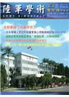 陸軍學術雙月刊566期(108.08)