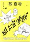 觀臺灣第43期(2019.10)-紙上宣傳戰