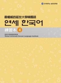 最權威的延世大學韓國語練習本(4) (附1MP3)