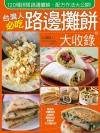 台灣人必吃路邊攤餅大收錄