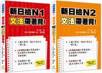 新日檢N1.N2文法帶著背口袋套書:《新日檢N1文法帶著背!》、《新日檢N2文法帶著背!》 (隨書附贈2片日籍名師親錄標準日語朗讀MP3)