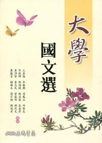 大學國文選[2版/2014年9月]