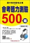 會考聽力測驗500題(教師手冊)