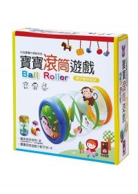 親子 趣味滾球-寶寶滾筒遊戲