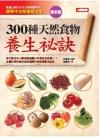 300 種天然食物養生祕訣(最新版)