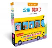 日本交通大驚奇繪本3冊合集(A) 冊合集