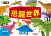 立體大手工:恐龍世界