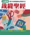 ABC互動英語典藏雜誌精選-6期DVD互動光碟版(2011年7月-2011年12月)