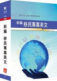 新編移民專業英文-移民署[2011年12月/2版/IA008]