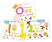 0-2歲寶寶知育遊戲書(0歲寶寶翻翻樂、1歲寶寶貼貼樂、2歲寶寶塗鴉趣共3冊)