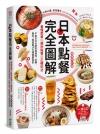 日本點餐完全圖解:看懂菜單X順利點餐X正確吃法,不會日文也能前進燒肉、拉麵、壽司、居酒屋10大類餐廳食堂(暢銷修訂版)