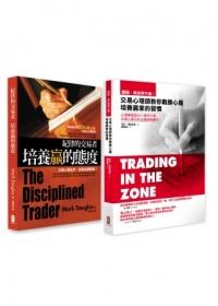 投資心理學經典(2冊套書 賺錢,再自然不過+紀律的交易者)