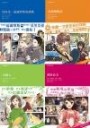 經典圖像小說系列(全套4冊)