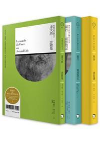 藝術大師的觀察、感受與思考:梵谷書信選、羅丹靈感散記、達文西思緒集(套書組)