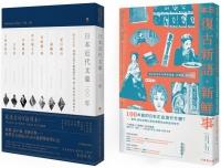 地表最復古日語套書:《日本復古新語?新鮮事》+《日本近代文豪100 年》(2 書2MP3)