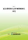 建立環境綠化品質相關機制之研究[POD]
