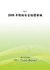 2008年戰略安全論壇彙編POD