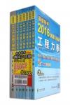 高普考2016試題大補帖[機械工程類]套書(共同+專業)