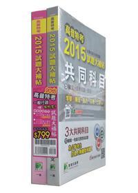 高普特考2015試題大補帖【一般行政類嘸咧驚!】